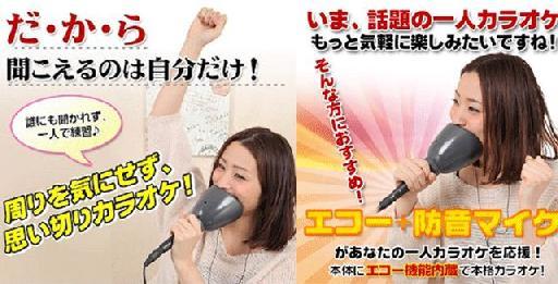 Hitori de Karaoke DX - late night bedroom producers, rappers & vocalists rejoice.